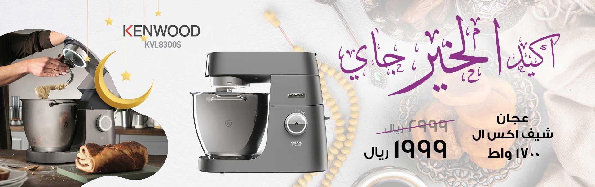 عروض رمضان من abdulwahed علي العجانات
